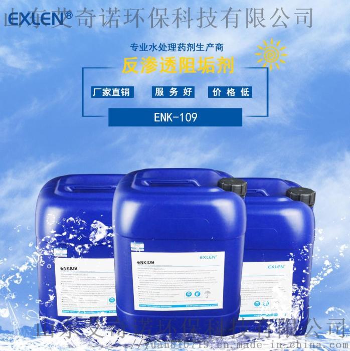 沈阳新疆DTRO膜阻垢剂  EN-200960363515
