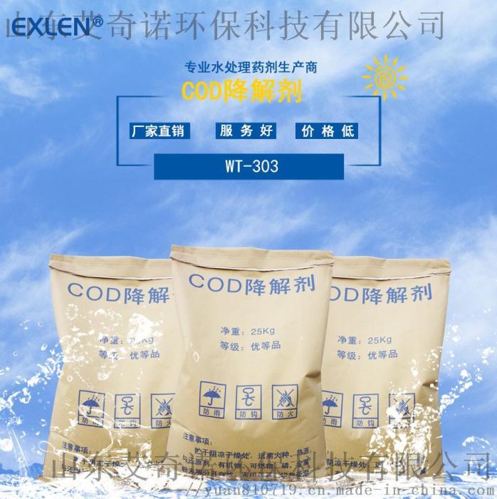 吉林省烟气湿法脱 复合增效剂960705495