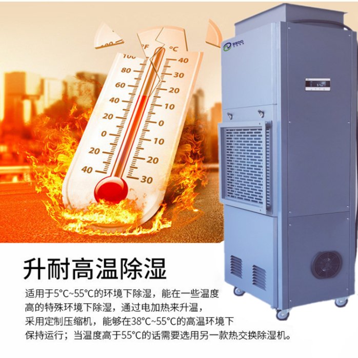 空气干燥机 空气干燥除湿机 烘房空气干燥除湿机960396095