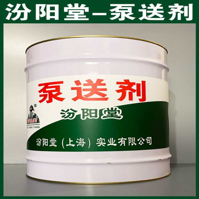 泵送剂、开桶即用、泵送剂、施工工艺.jpg