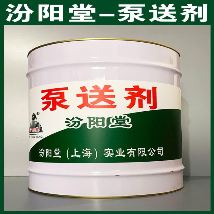 专业的泵送剂、价格实惠、泵送剂.jpg