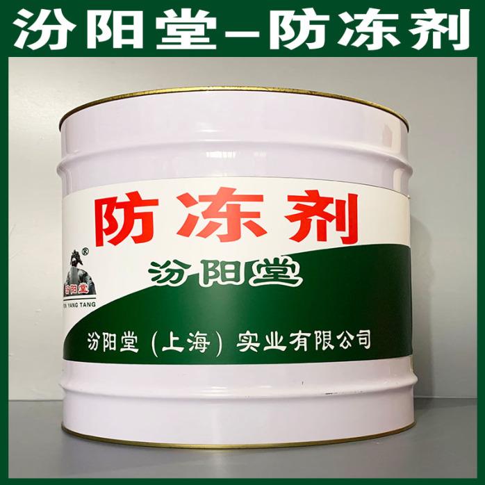 防冻剂、厂家、防冻剂、选汾阳堂.jpg