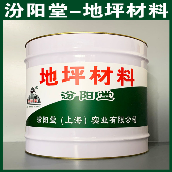 地坪材料、生产销售、地坪材料、涂膜坚韧961934985