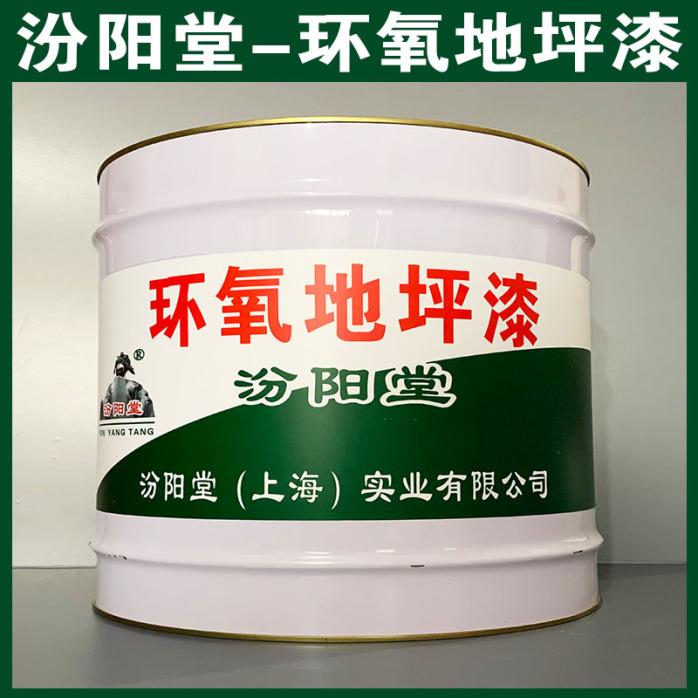 环氧地坪漆、生产销售、环氧地坪漆、涂膜坚韧962084785