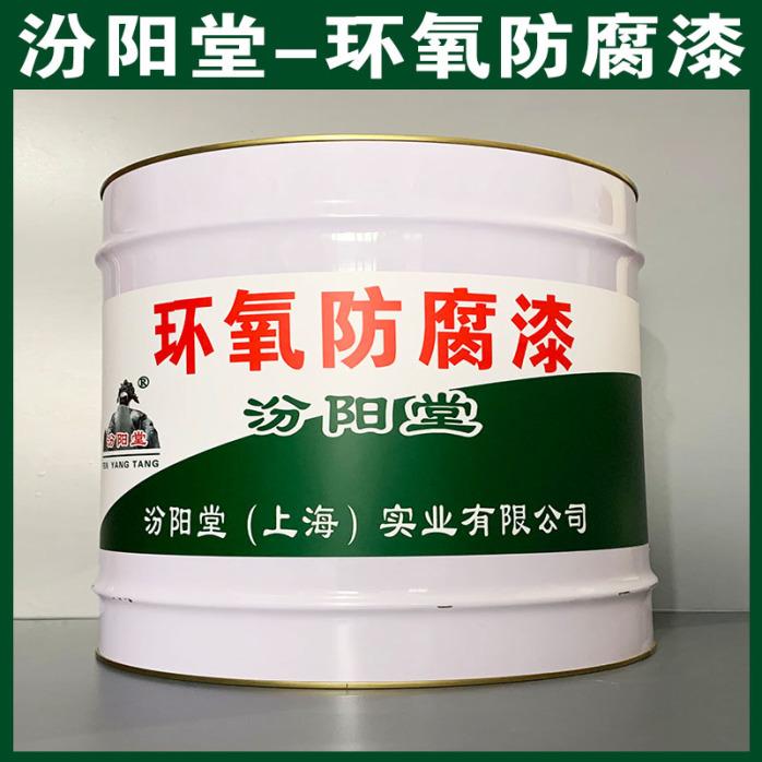 环氧防腐漆、生产销售、环氧防腐漆、涂膜坚韧962087205