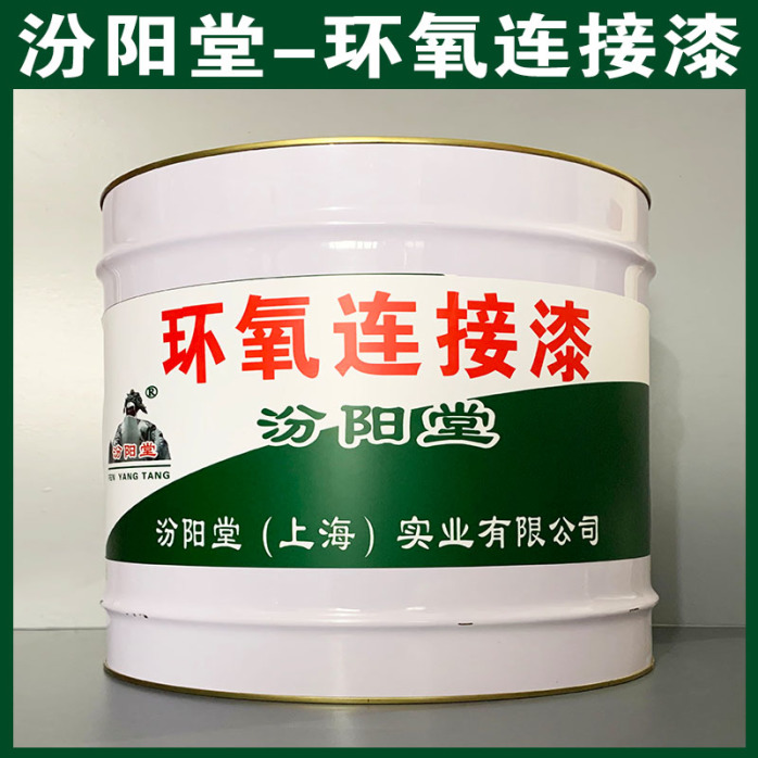 环氧连接漆、生产销售、环氧连接漆、涂膜坚韧962089525