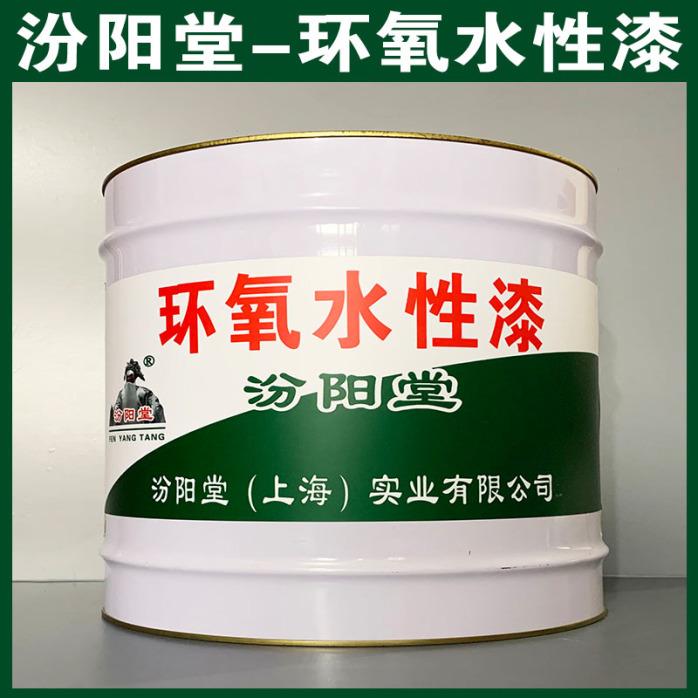 环氧水性漆、操作简单、环氧水性漆、专业厂商.jpg