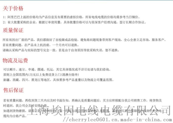 上海埃因电线电缆有限公司买家须知.jpg