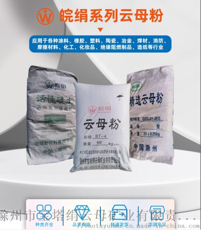 源头厂家长期稳定供应400-1250目绢云母粉959941715