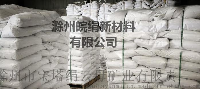 源头厂家长期稳定供应800目1250目绢云母粉961474995