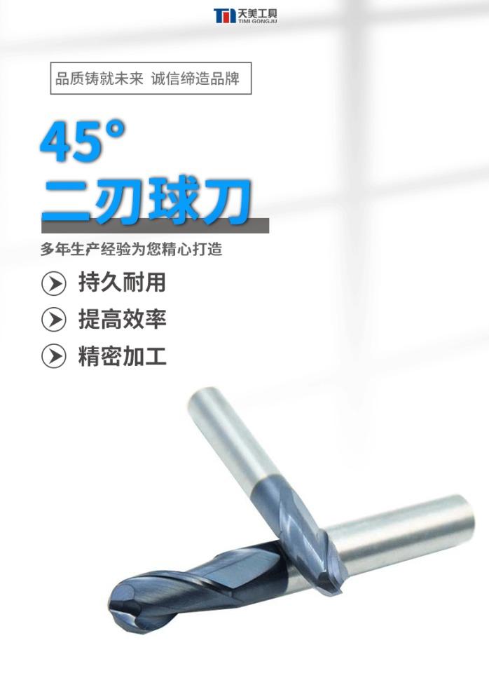45球刀_
