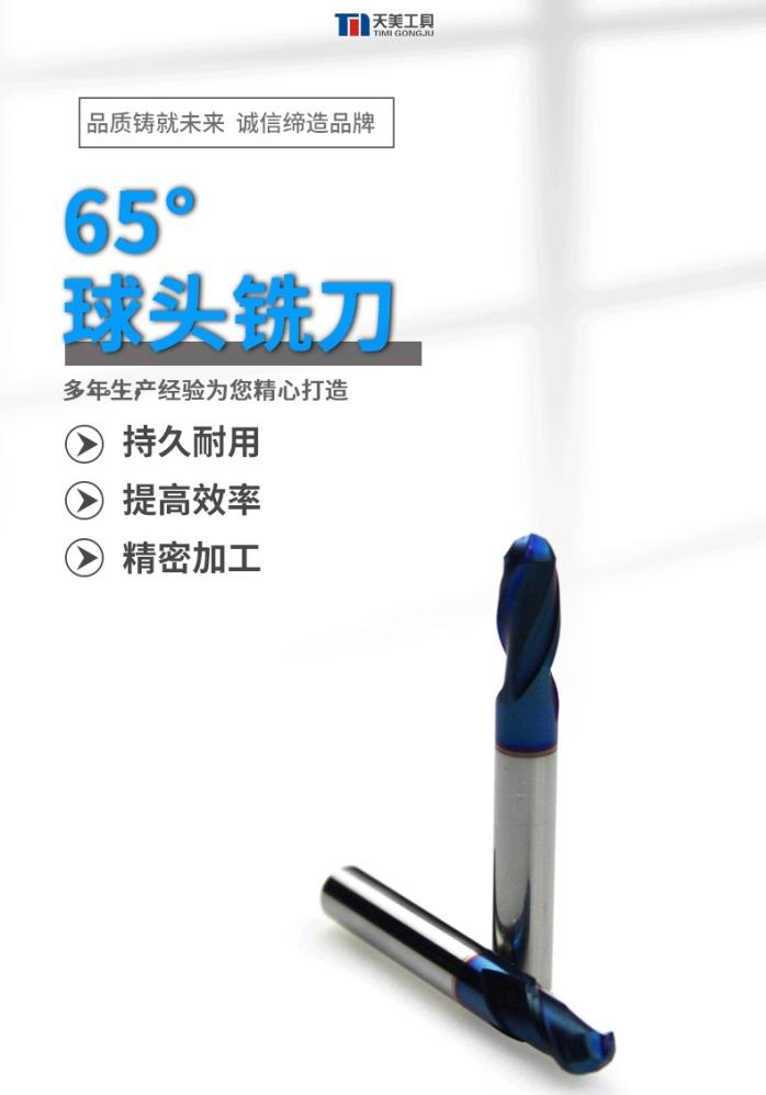 65球刀_