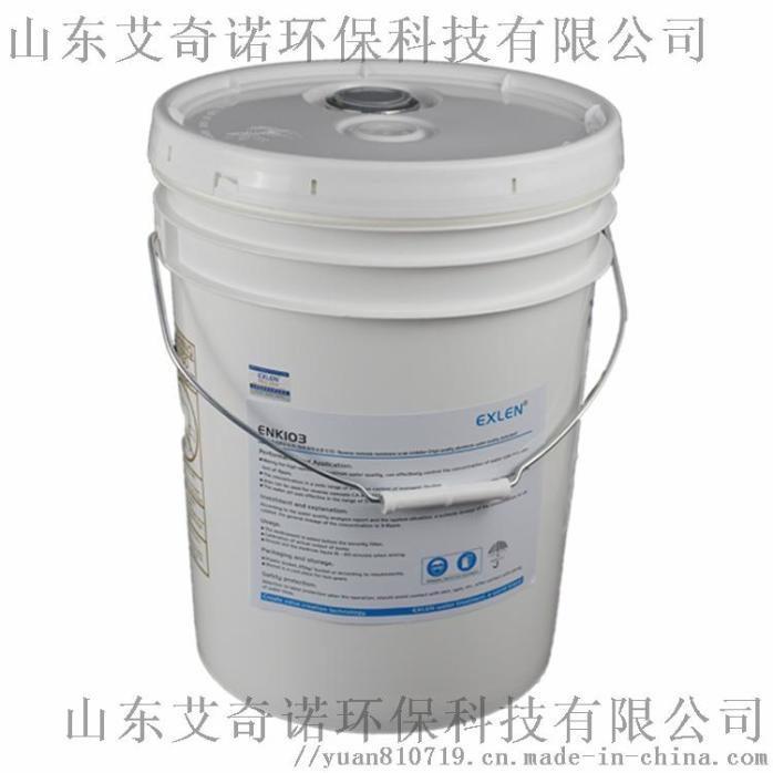 碱式反渗透膜阻垢剂EK-210厂家供应158111595