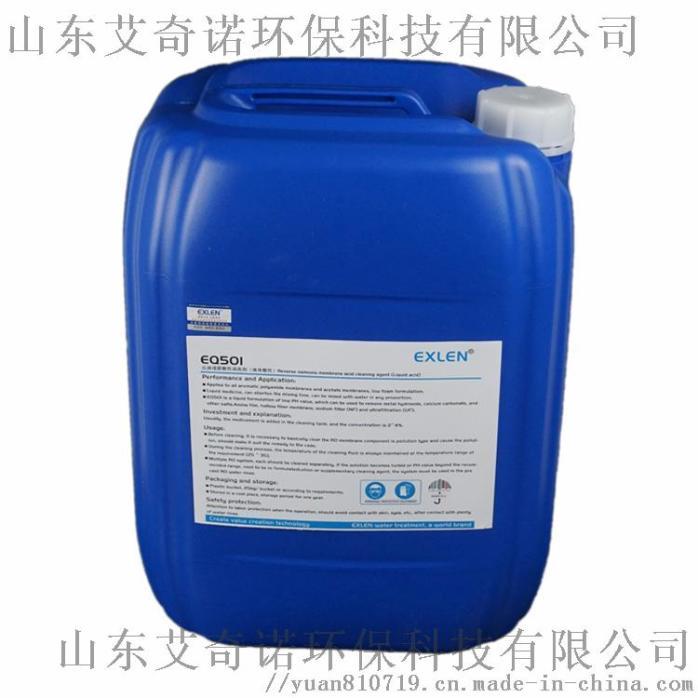 酸式反渗透膜阻垢剂EN-190咨询价格158111445