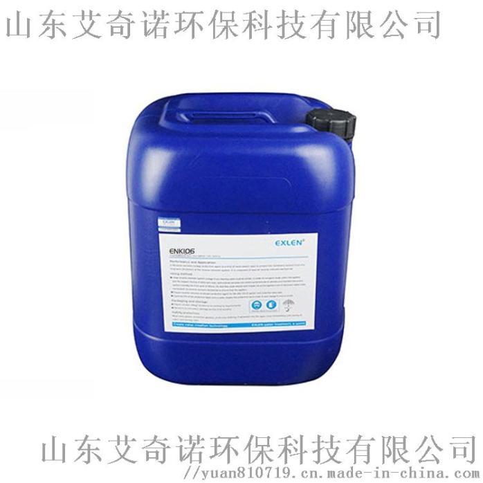 碱式反渗透膜阻垢剂EK-230现货销售964946725