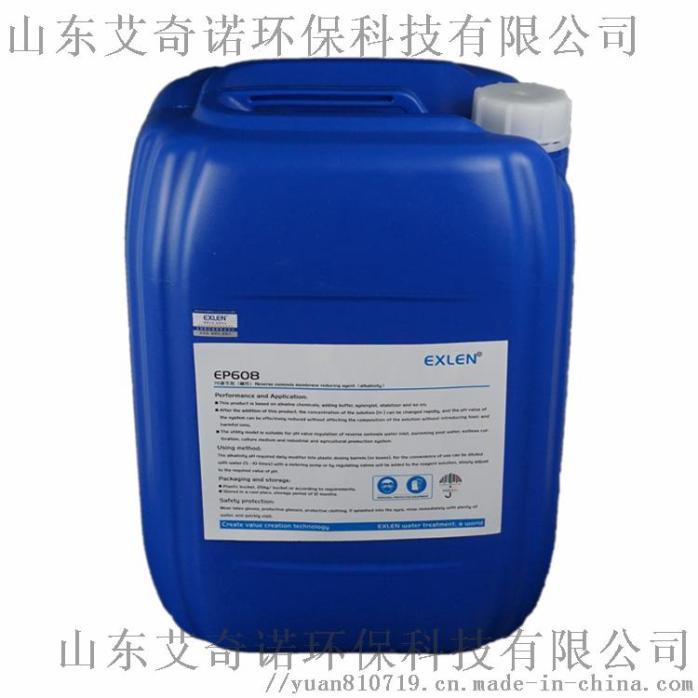 生产供应酸式反渗透膜阻垢剂ENK-103964947345