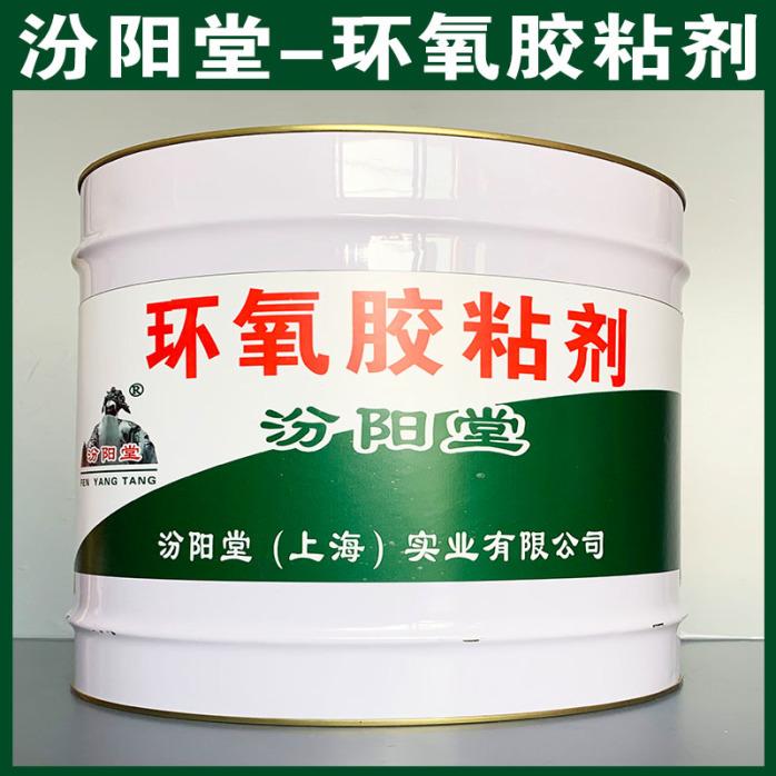 环氧胶粘剂、防水,防漏,性能好.jpg