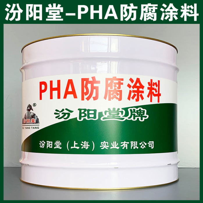 PHA防腐涂料、厂价直供、PHA防腐涂料、厂家批量.jpg