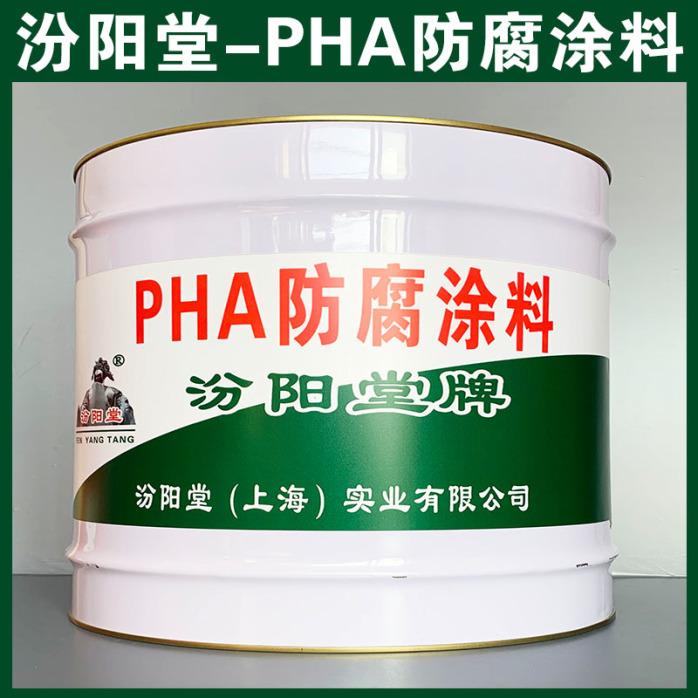 PHA防腐涂料、生产销售、PHA防腐涂料、涂膜坚韧.jpg