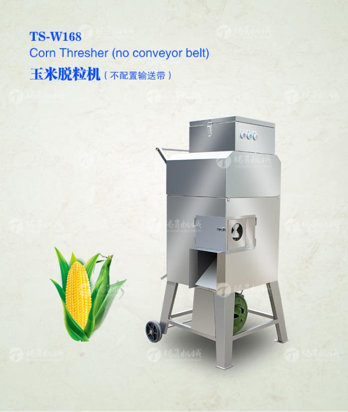 TS-W168-玉米脱粒机(不配置输送带)_01.jpg