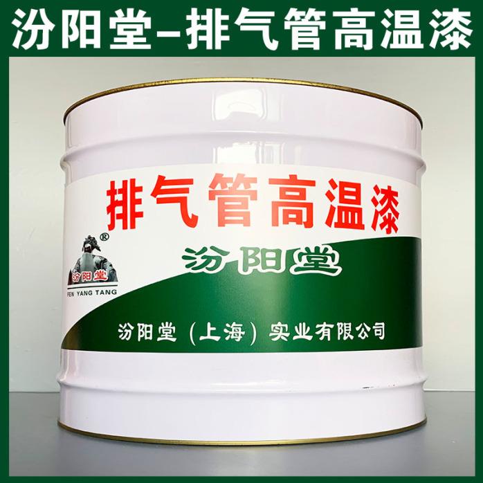 排气管高温漆、厂商现货、排气管高温漆、供应销售.jpg