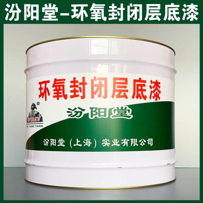 环氧封闭层底漆、厂商现货、环氧封闭层底漆、供应销售.jpg