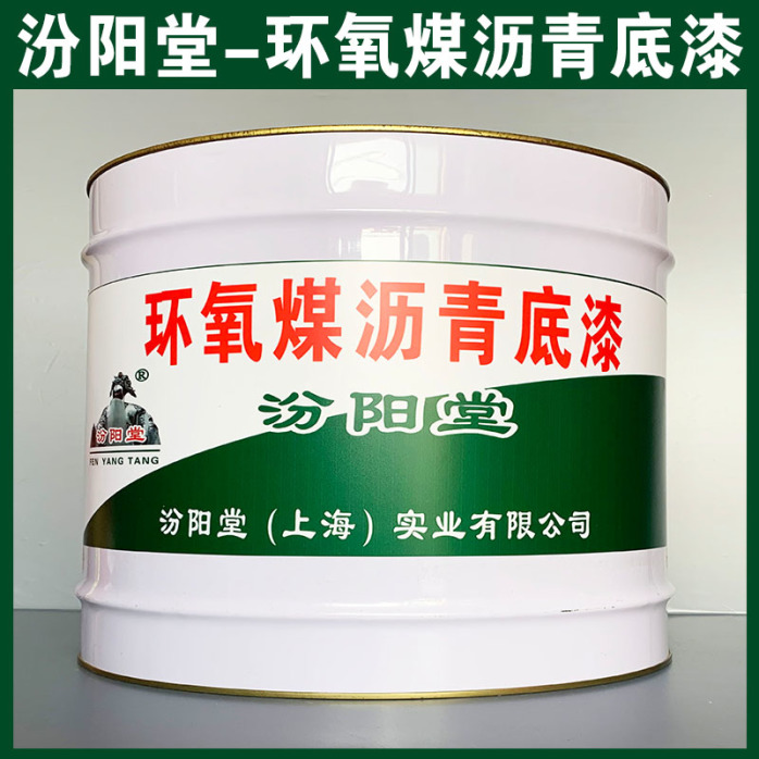 环氧煤沥青底漆、生产销售、环氧煤沥青底漆、涂膜坚韧.jpg
