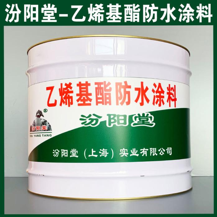 乙烯基酯防水涂料、生产销售、乙烯基酯防水涂料、涂膜坚韧.jpg