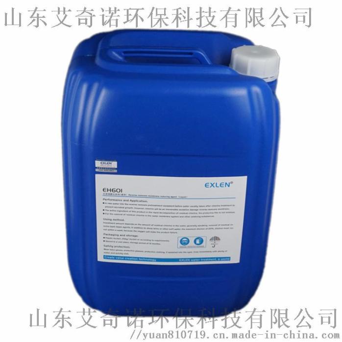 反渗透膜杀菌剂ES-   现货供应158112205