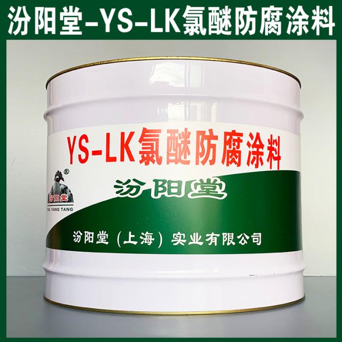 YS-LK氯醚防腐涂料、生产销售、YS-LK氯醚防腐涂料、涂膜坚韧.jpg