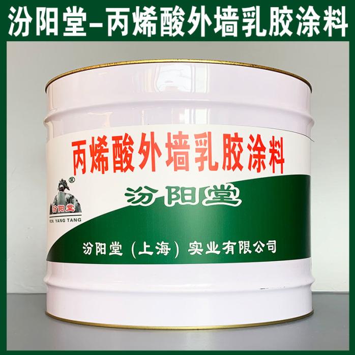 丙烯酸外墙乳胶涂料、防水,防漏,性能好.jpg