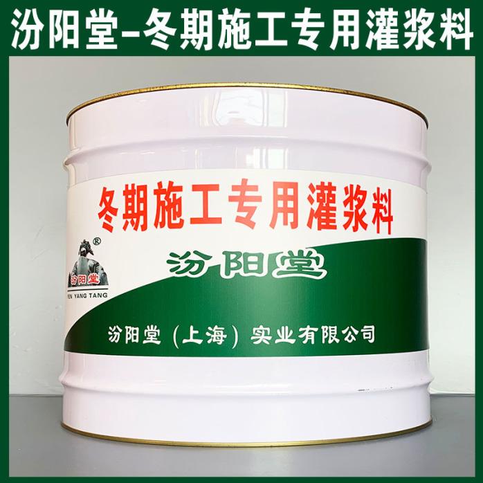 冬期施工灌浆料、生产销售、冬期施工灌浆料、涂膜坚韧.jpg