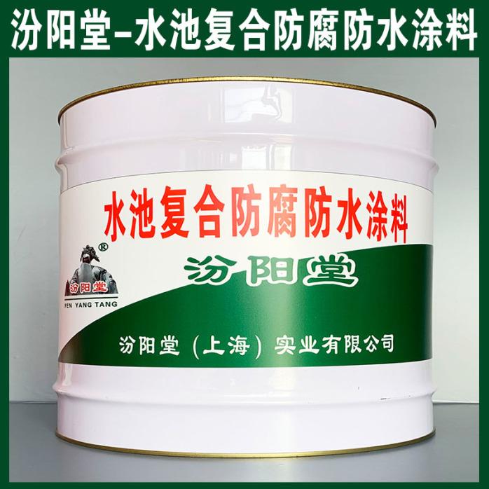 水池复合防腐防水涂料、生产销售、水池复合防腐防水涂料、涂膜坚韧.jpg
