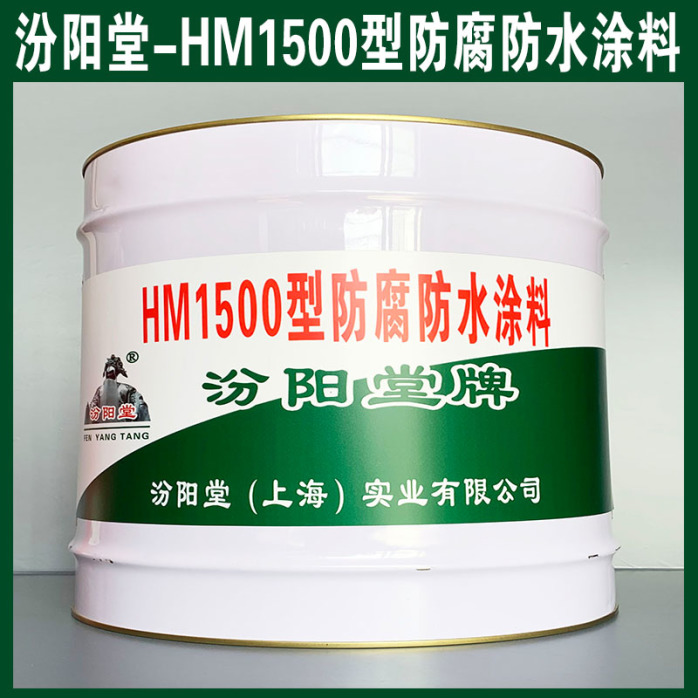 HM1500型防腐防水涂料、厂商现货、HM1500型防腐防水涂料、供应销售.jpg