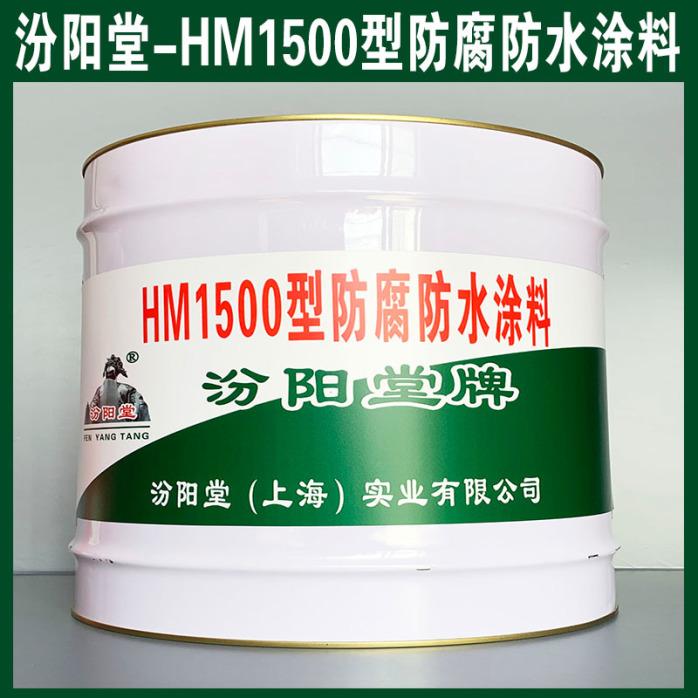 HM1500型防腐防水涂料、防水,防漏,性能好.jpg