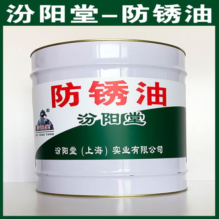 防锈油、良好的防水性、防锈油工期短.jpg