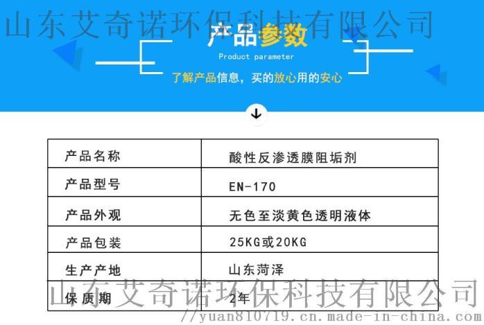 酸性膜阻垢剂 EN-170159443395