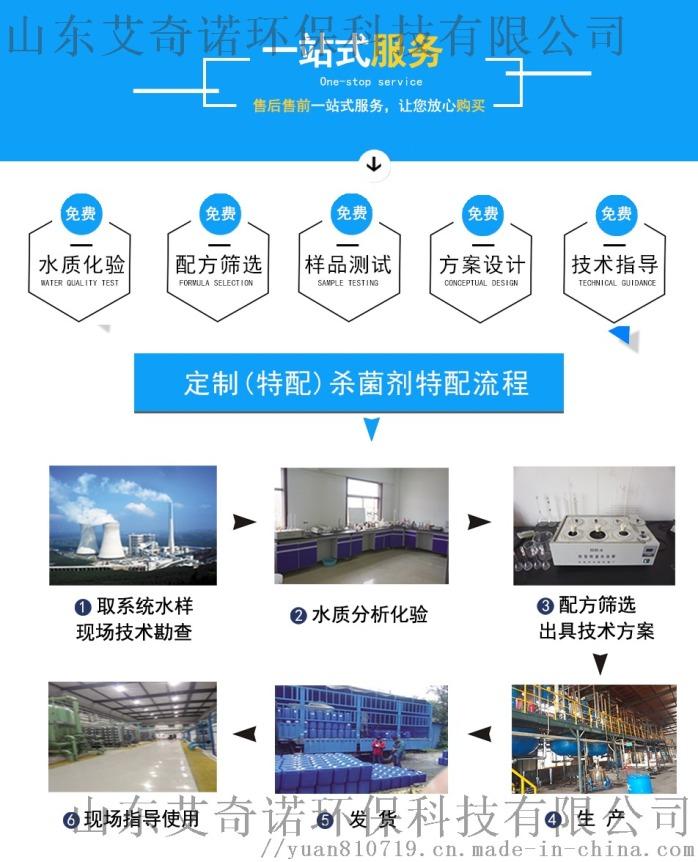 四川西昌德昌ES-2020 反渗透膜杀菌剂有机溴158723295