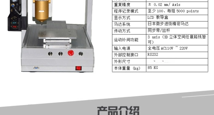 三轴UV胶滴胶机