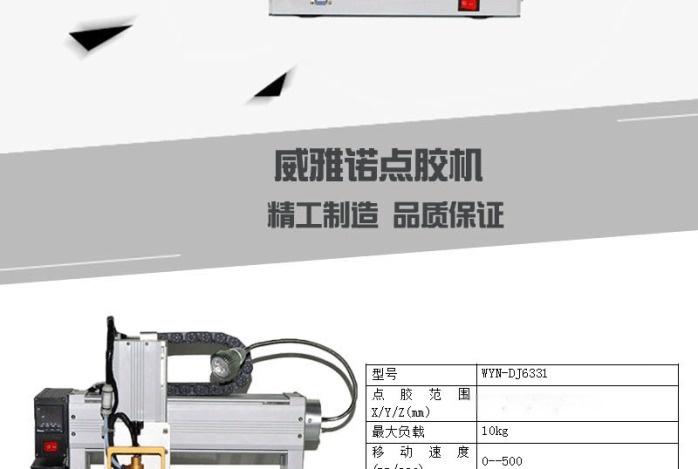 桌面式三轴数控热熔胶机