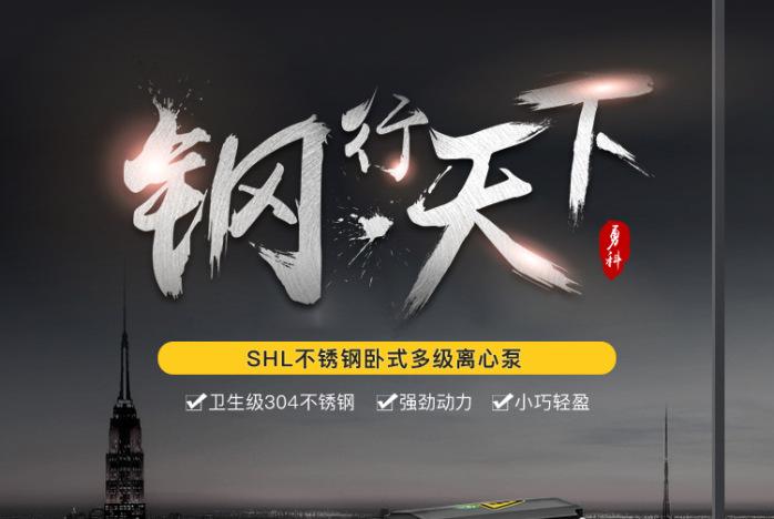 南元SHL_01