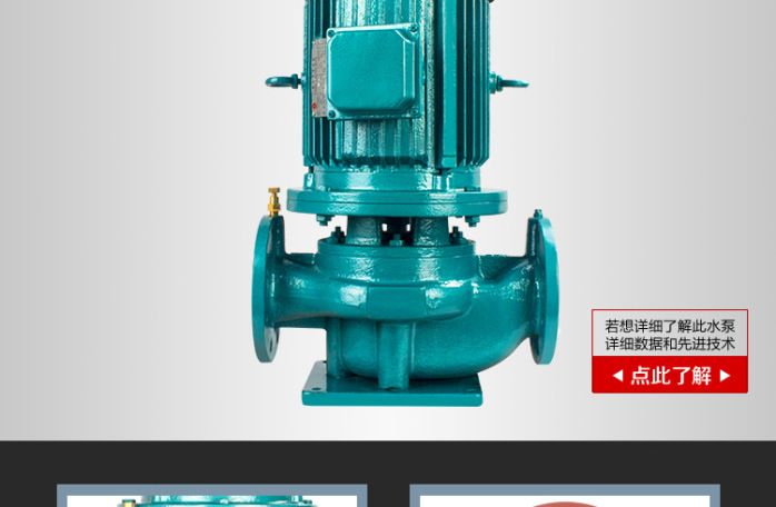 GD變頻水泵_10