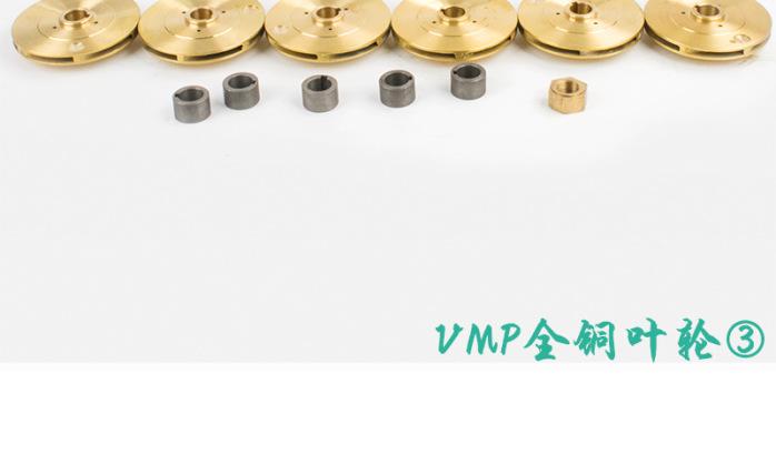 VMP配件_08