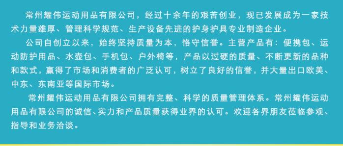 耀偉運動用品-詳情頁_10