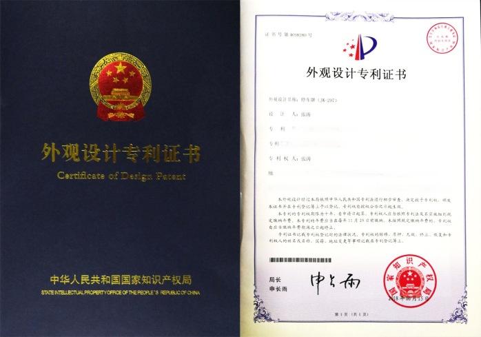 JK-297停车牌专利证书