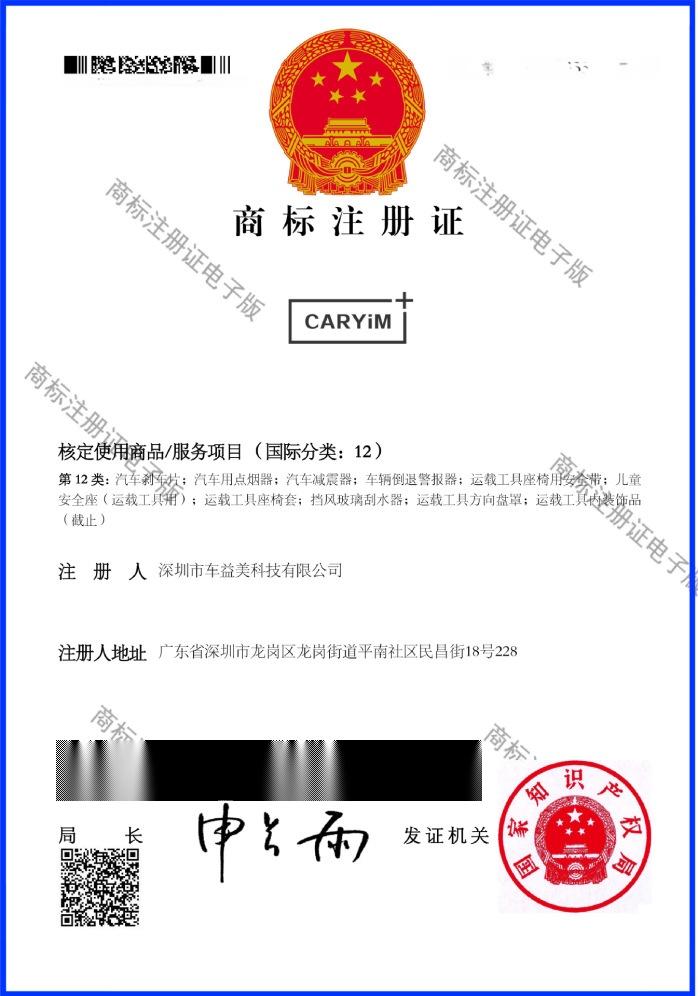 30145355-CARYIM-12类-证书-龚健康