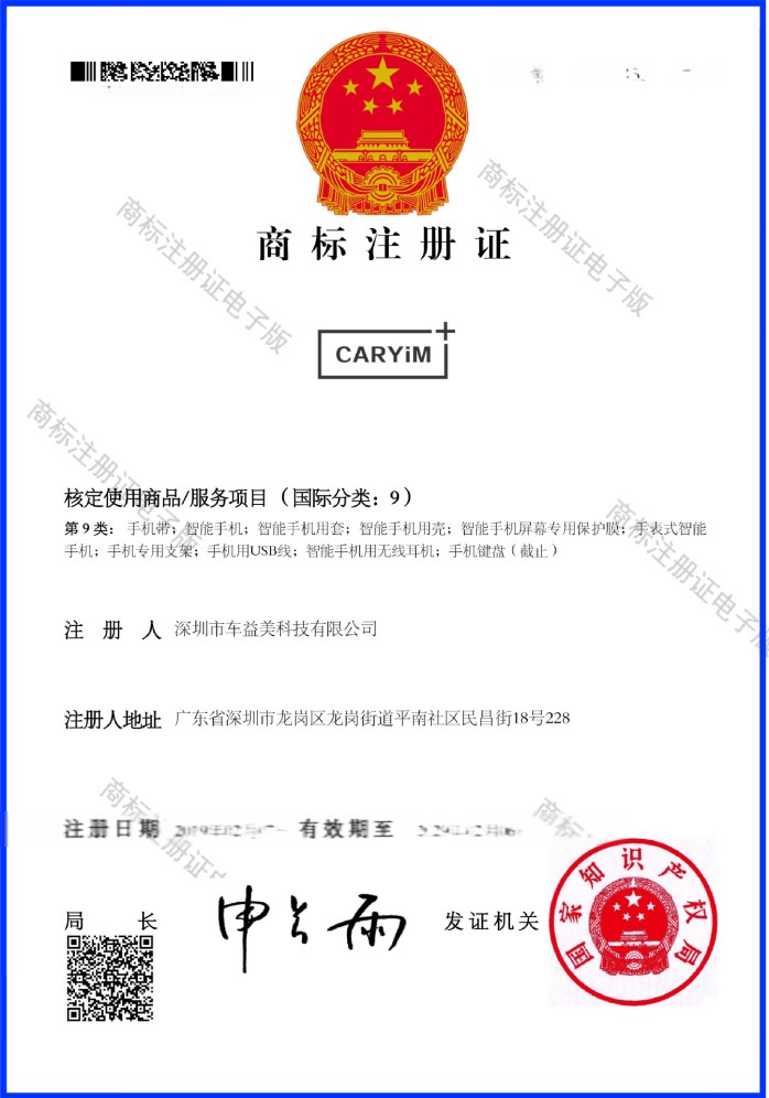 30139453-CARYIM-9类-证书-龚健康
