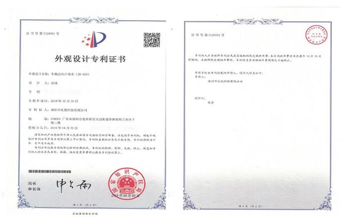 JK-420外观专利证书.jpg