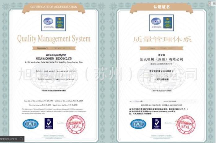 旭讯冷水机ISO-9001证书