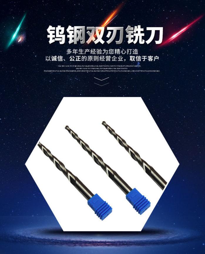 钨钢单刃铣刀-斜度球刀-定制-斜度球刀_01
